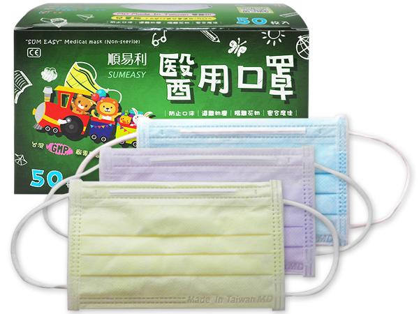 順易利~兒童醫用口罩50入(醫療用口罩) 水藍色/紫色/黃色 款式可選【D565404】MD雙鋼印