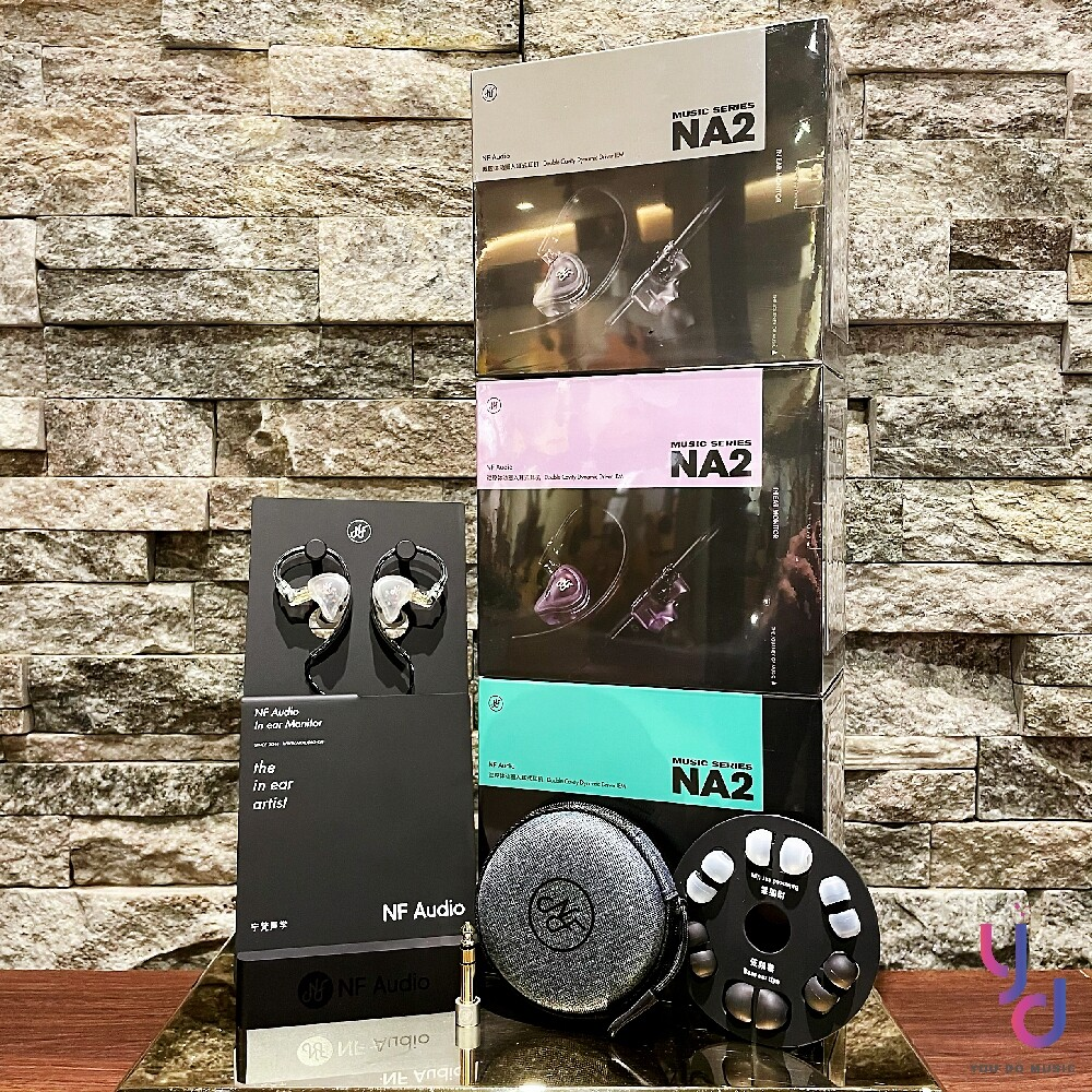 nf audio na2 寧梵 磨砂 外殼 入耳式 耳塞 耳道 監聽 耳機 公司貨