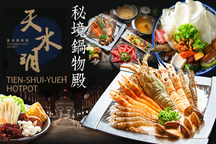 【高雄】天水玥秘境鍋物殿 #GOMAJI吃喝玩樂券#電子票券#美食餐飲