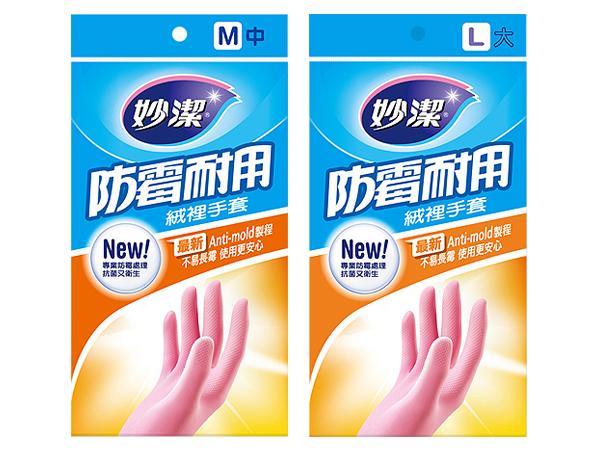 妙潔~防霉耐用絨裡手套(1雙入) 尺寸可選【D206514】