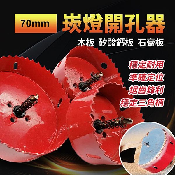 【70mm】台灣現貨 含稅 木板 矽酸鈣板 崁燈 開孔器 雙金屬開孔器 木工 開孔 鑽頭 圓穴鑽