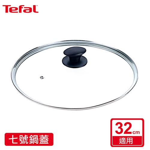 Tefal法國特福 七號玻璃鍋蓋(適用32CM)