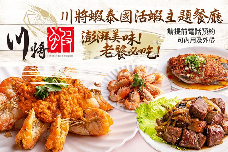 【桃園】川將蝦泰國活蝦主題餐廳 #GOMAJI吃喝玩樂券#電子票券#中式