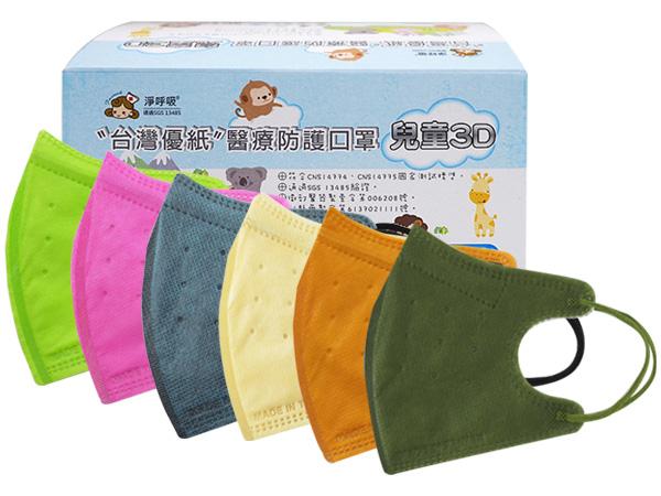 台灣優紙~兒童3D醫療口罩(細繩款)50枚 蜜桃紅/酷炫灰/蜜粉黃/愛瑪仕橘/軍綠色/深海藍/極光紫 款式可選【D537029】