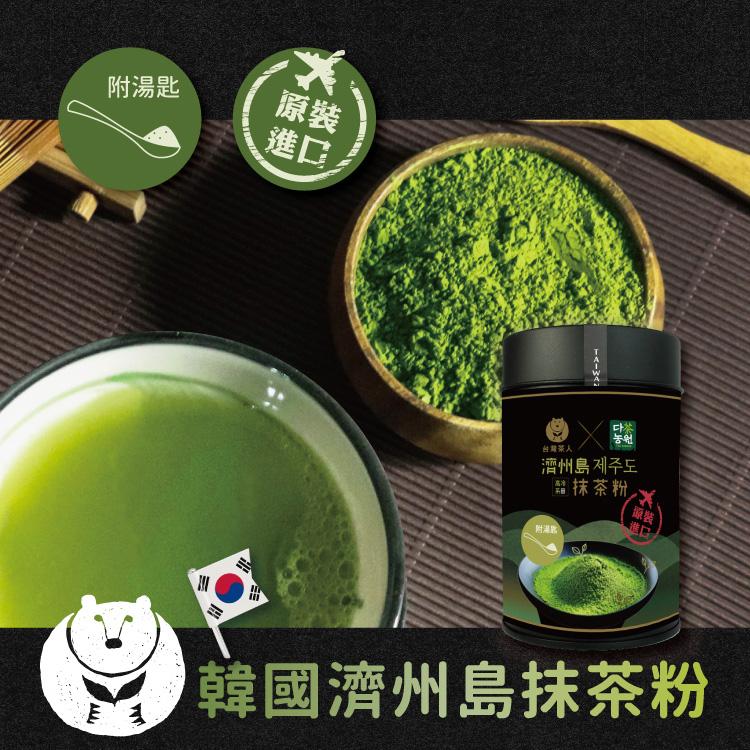 【罐裝】韓國原產│高冷細濟州島抹茶粉