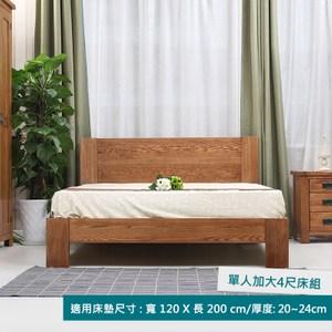 源氏木語奧斯陸經典橡木仿古色單人加大4尺 120x200 低舖床架 B4701