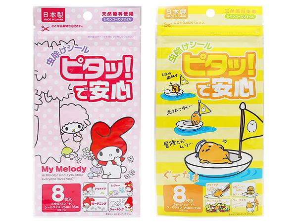 日本 SANRIO 三麗鷗~防蚊貼(8枚入) 款式可選【D902010】