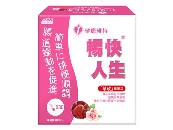 日本味王~暢快人生草玫精華版(5gx30包)【D654716】草莓口味