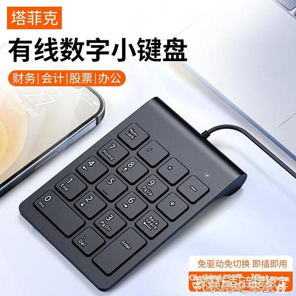 數字鍵盤塔菲克 數字鍵盤筆記本電腦外接有線密碼輸入器臺式手提小型 衣間迷你屋
