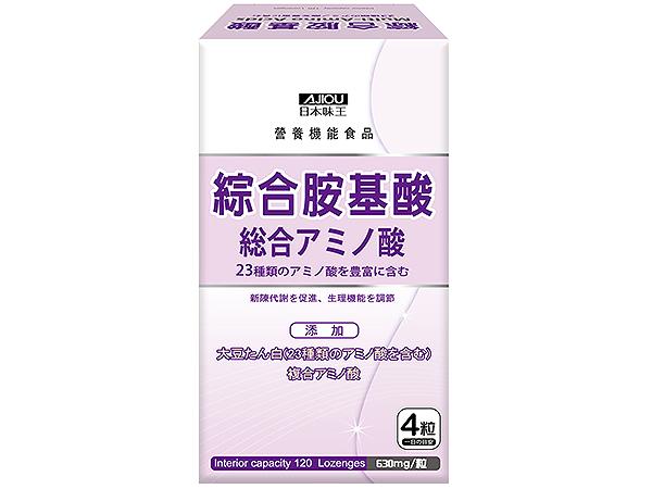 日本味王~綜合胺基酸(120粒)【D654778】