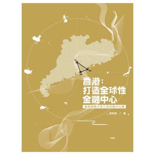 電子書 香港:打造全球性金融中心--兼論構建大珠三角金融中心圈
