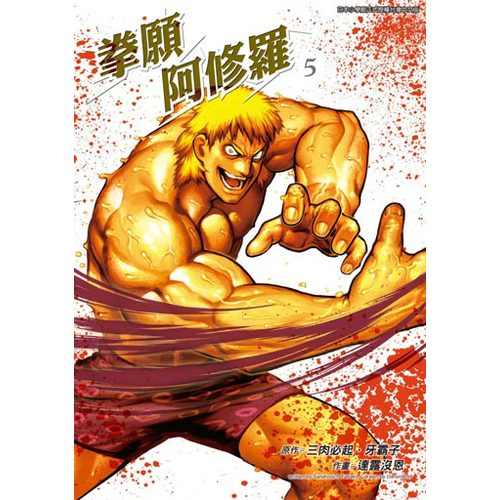 電子書 拳願阿修羅 (5)