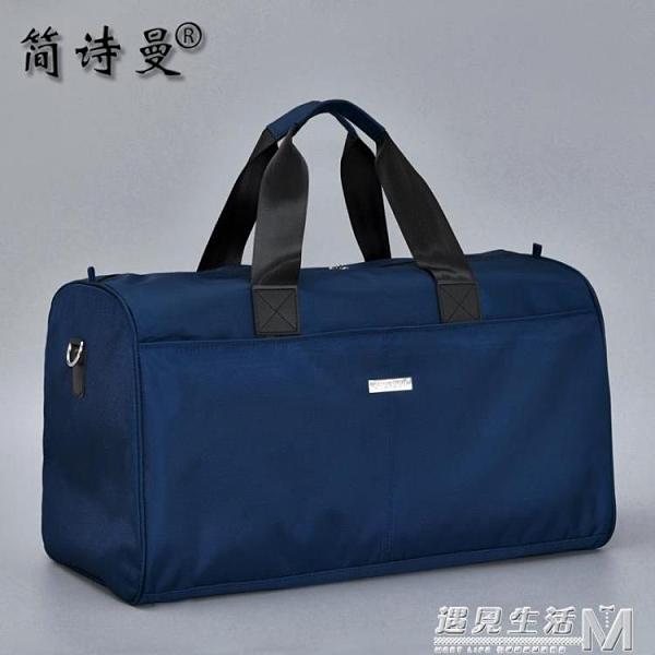 出差旅行包男手提包行李包短途大容量旅游袋子輕便攜休閒 遇見生活