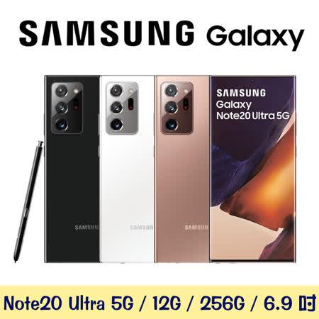 Samsung Galaxy Note 20 Ultra 12G/256G 智慧型手機