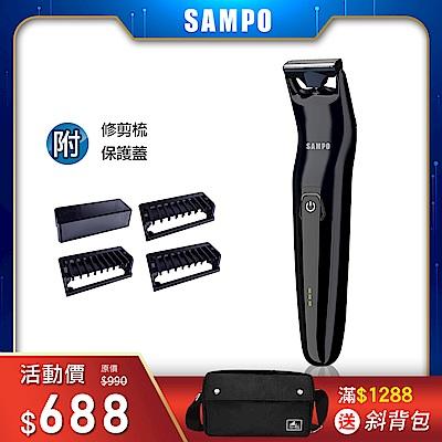 【SAMPO 聲寶】充電式電動修毛刀EB-Z1907WL(刮鬍/體毛/腋毛/私密毛/胸毛)