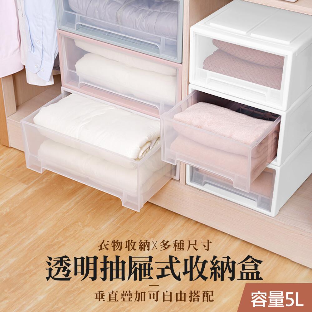 joeki透明抽屜式收納盒 5l 抽屜收納盒 透明收納櫃 收納盒 收納箱 收納櫃sn0011