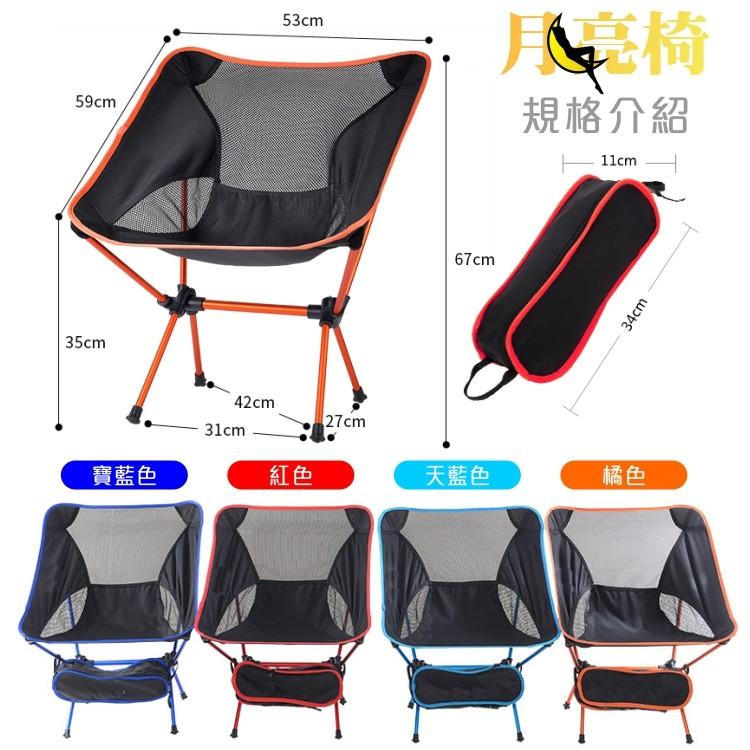 月亮椅 輕量化折疊椅 露營登山7075航太鋁合金加厚900d 釣魚野炊野餐