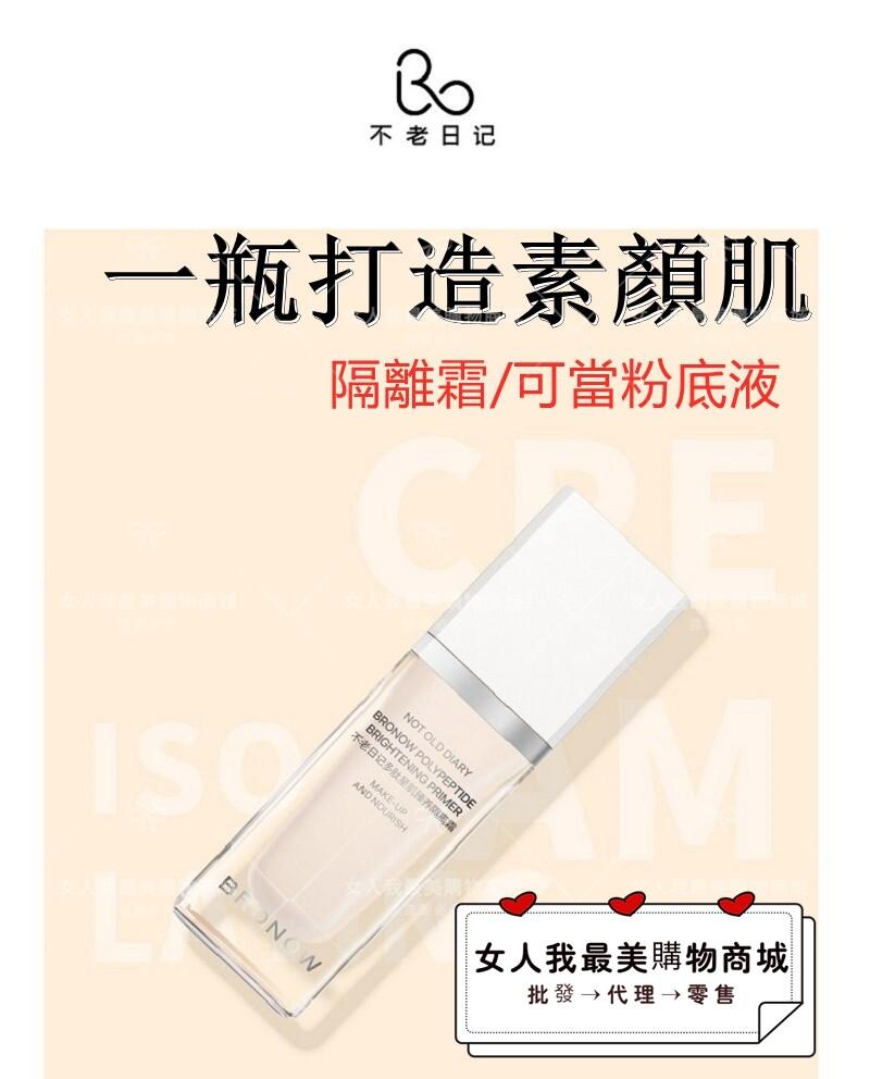 不老日記-多肽肌隔離霜/裸妝粉底液