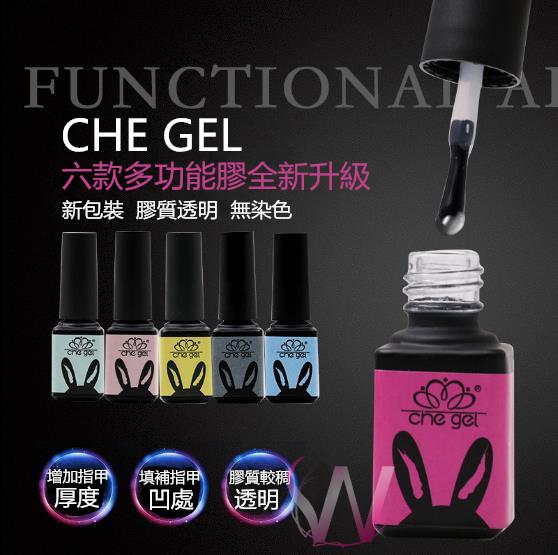 che gel功能膠 6ml全新升級 底膠 加固膠 免除膠封層 磨砂封層膠 手感磨砂封 c2-2