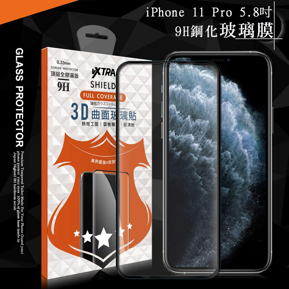 vxtra全膠貼合 iphone 11 pro 5.8吋 3d滿版疏水疏油9h鋼化玻璃膜(黑)