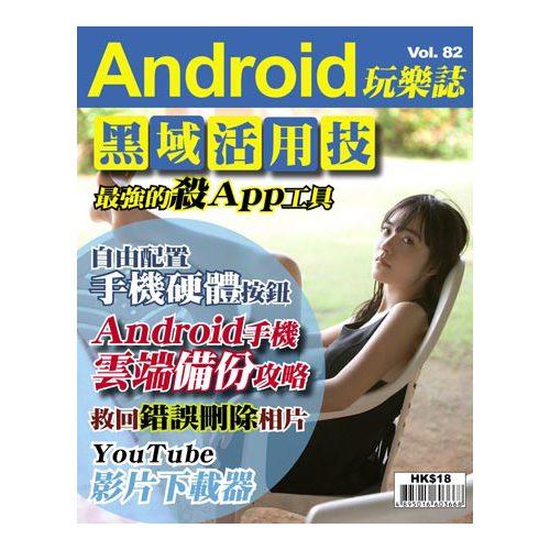 電子雜誌Android玩樂誌 第Vol.82期