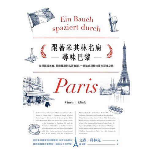 電子書 跟著米其林名廚尋味巴黎:從隱藏版美食、星級餐廳到私房食譜,一趟法式頂級味