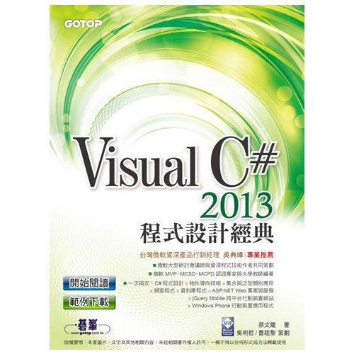 電子書 Visual Basic 2013程式設計經典