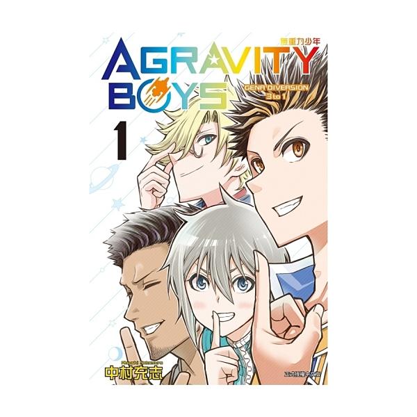 AGRAVITY BOYS無重力少年(1)