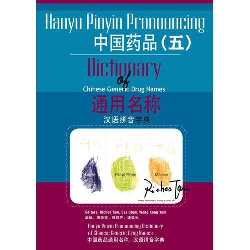 電子書 中國藥品通用名稱漢語拼音字典(五) (Hanyu Pinyin Pronouncing Dictionary of Chinese Generic Drug N