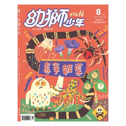 電子雜誌 幼獅少年 第514期