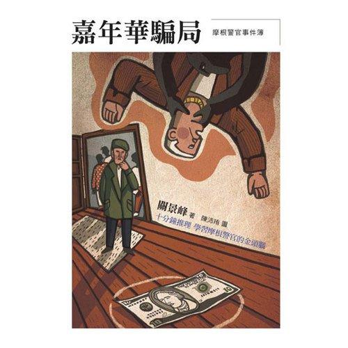 電子書 摩根警官事件簿:嘉年華騙局