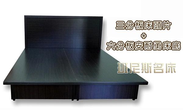 【班尼斯國際名床】‧安耐勇~超堅固3尺單人台製六分木芯板床底+三分板床頭片