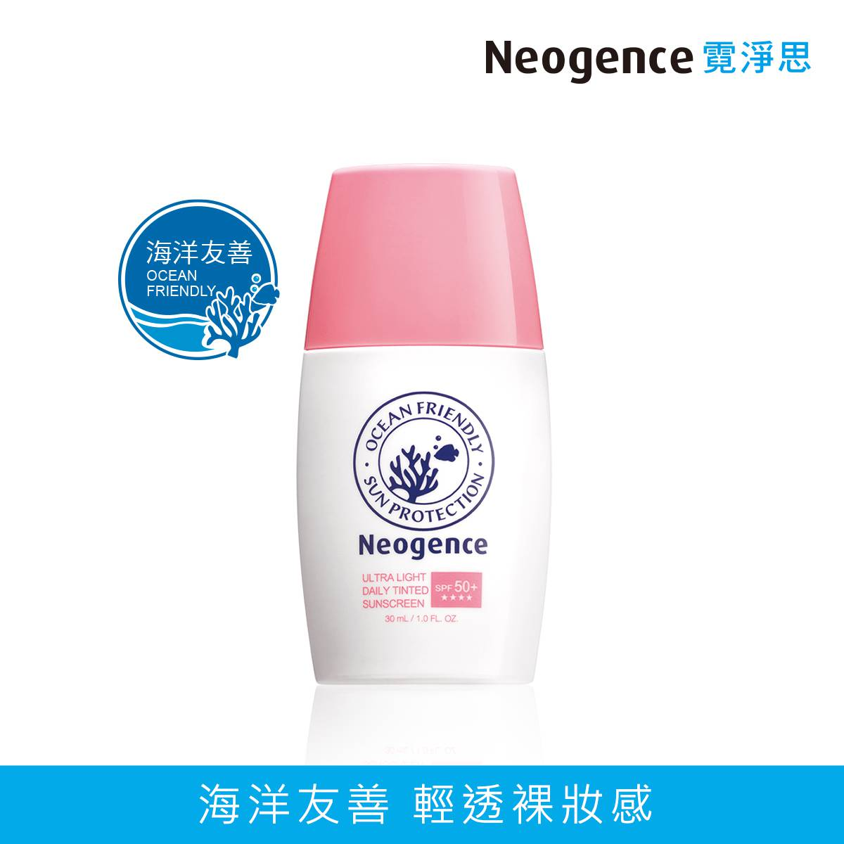 Neogence霓淨思輕透潤色防曬乳30ml 【康是美】