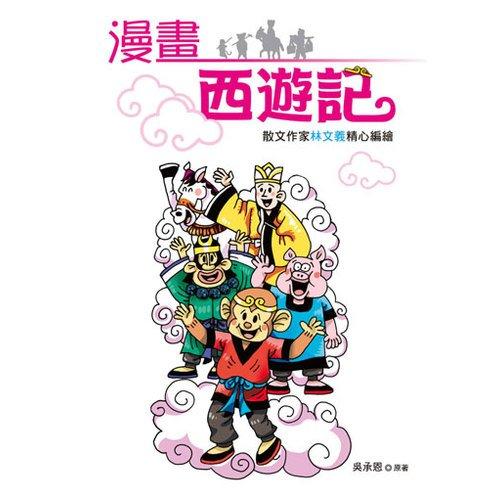 電子書 漫畫西遊記