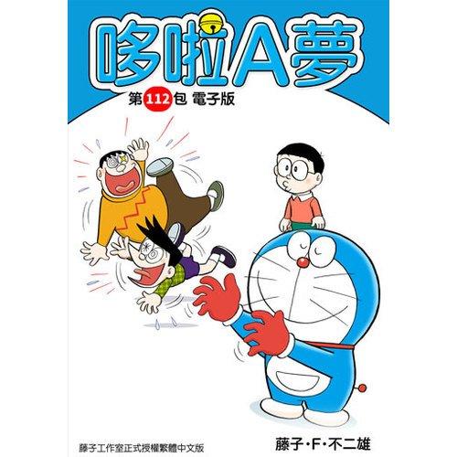 電子書 哆啦A夢 第112包 電子版