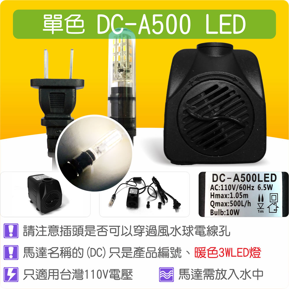 【唐楓藝品耗材零件】沉水馬達DC-A500 LED(3W LED)