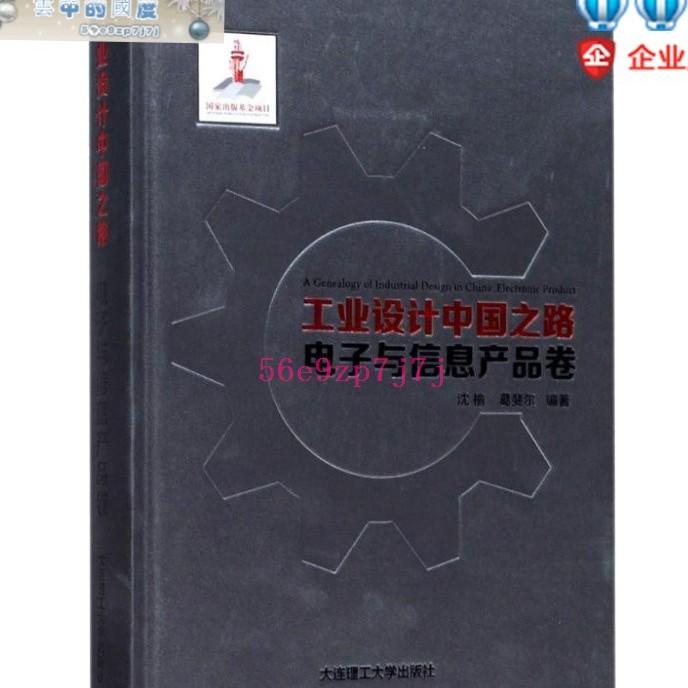 工業設計中國之路:電子與信息產品卷 工業設計發展史 工業設計書雲中的國度