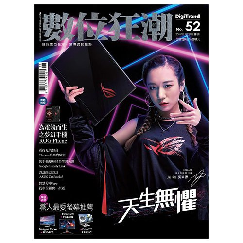 電子雜誌 數位狂潮雜誌DigiTrend 第52期(2018.11/12月)