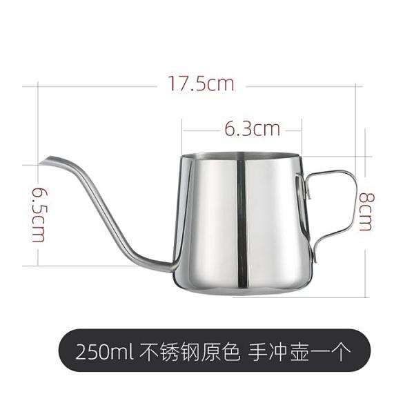 咖啡濾杯 手沖咖啡壺咖啡過濾杯細口壺不銹鋼家用咖啡器具掛耳長嘴水壺