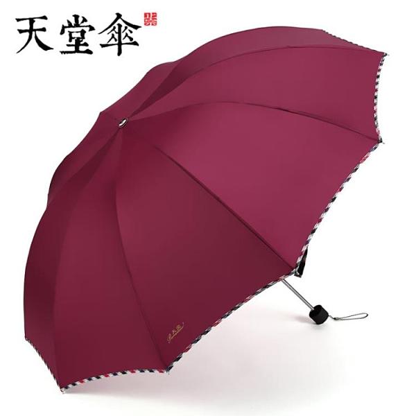 天堂傘大號超大雨傘男女三人雙人晴雨兩用學生折疊黑膠防曬遮陽傘