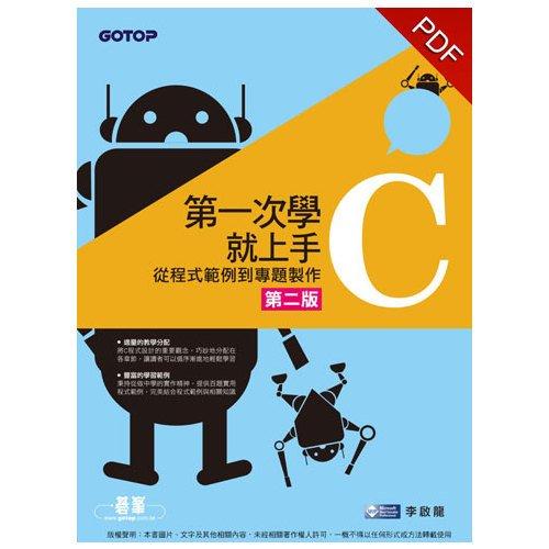 電子書 第一次學C就上手--從C程式範例到專題製作(第二版)