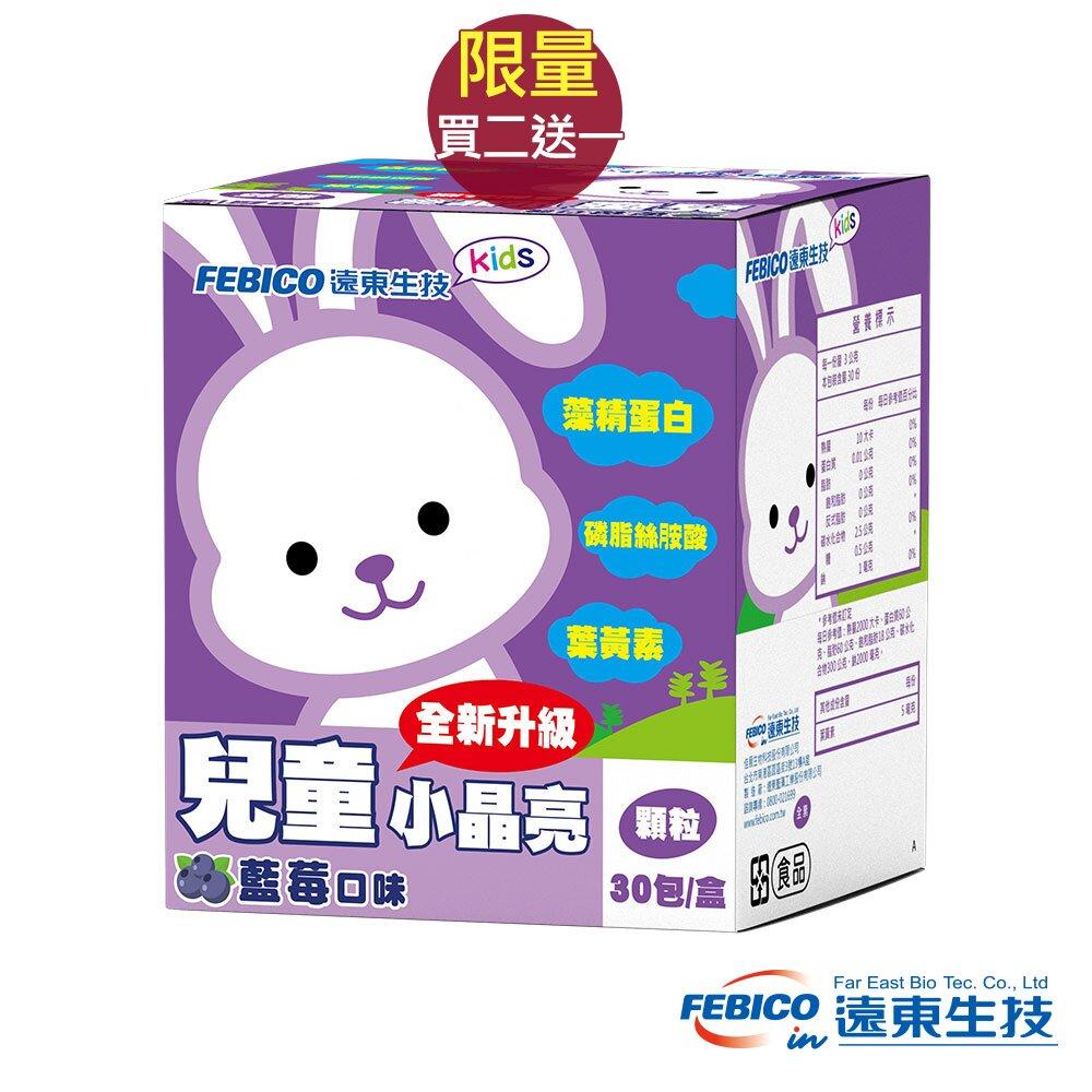 遠東生技 兒童小晶亮升級版顆粒(30包)X2盒-加碼送小晶亮(30包)