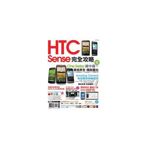 電子書 HTC Sense 完全攻略