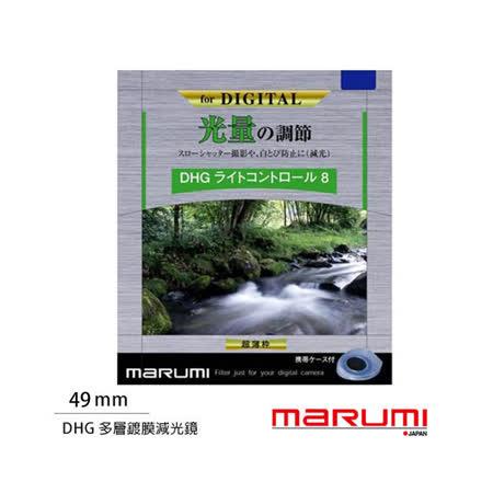 Marumi DHG ND8 49mm 多層鍍膜減光鏡(公司貨)