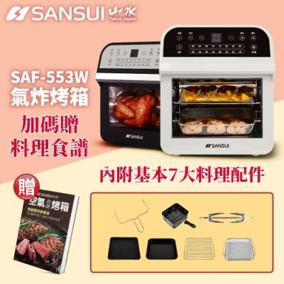 SANSUI山水 12L旋風溫控智能氣炸烤箱SAF-553W-黑白二色(標配版)