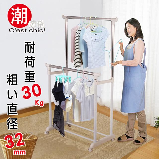 【Cest Chic】潮傢俬靚漾雙桿伸縮衣架(粗管徑)-品味白