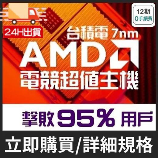【DCT】AMD電腦主機95% A95 AMD R7 3700X/GTX1660S 6GB/威剛16GB DDR4-3200/威剛SX8200Pro 512GB/華碩B450M-DRAGON/曜越S