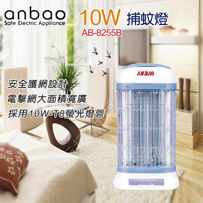 安寶10w捕蚊燈 ab-8255b