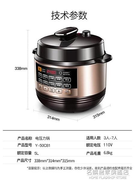 110V伏電壓力鍋智能5L高壓鍋電飯煲小家電廚房電器家用網紅日本 NMS名購新品