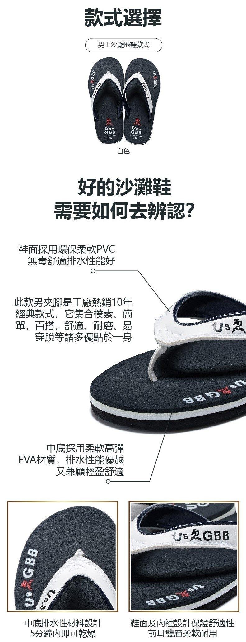 UB藍面白條夾腳拖鞋 顏色 : 白色 人字拖 海灘拖鞋 海灘鞋